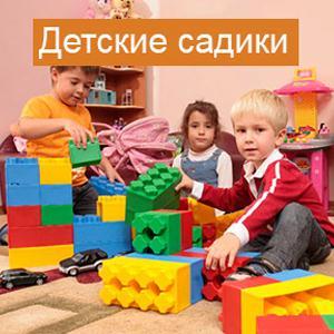 Детские сады Макарова